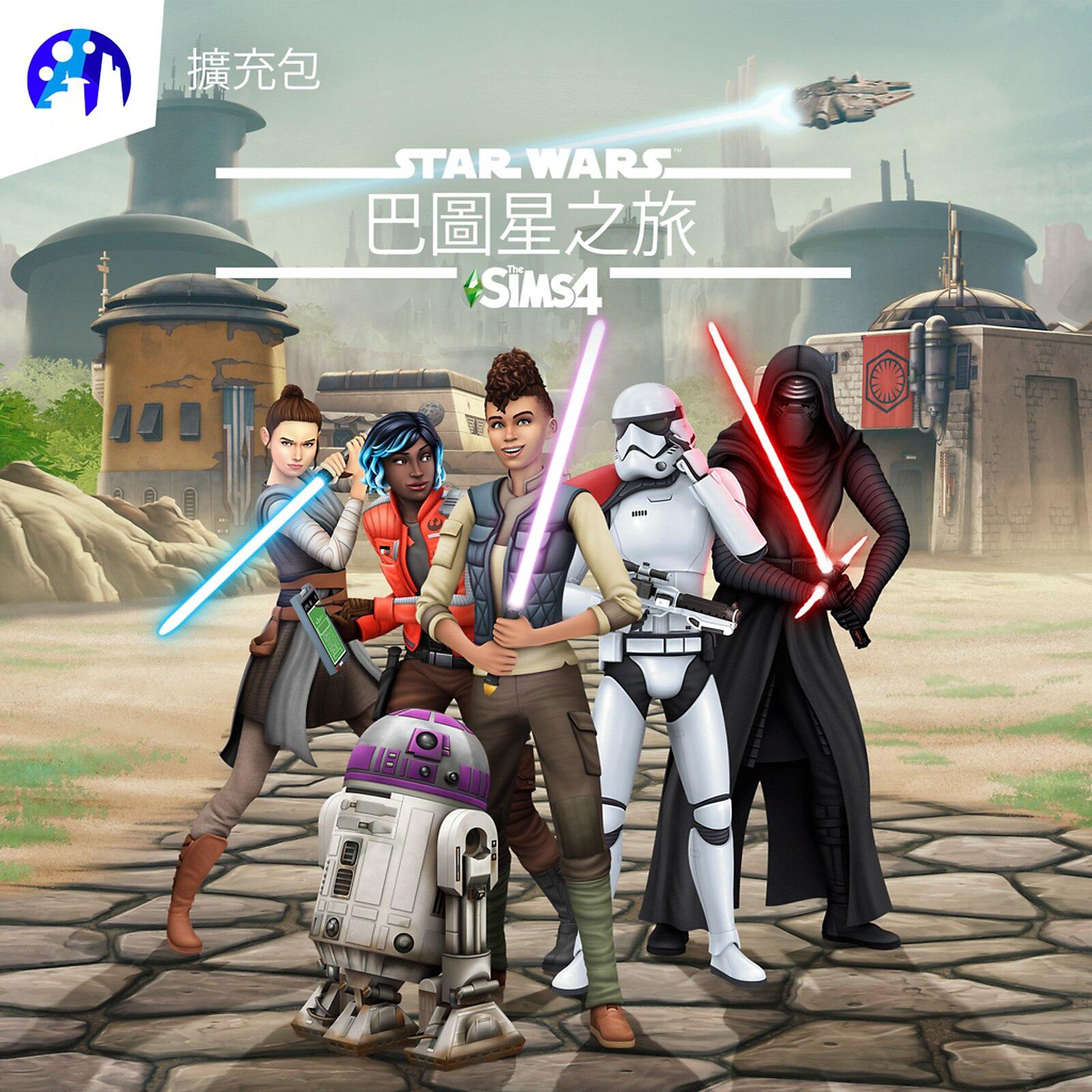 《Star Wars™:巴圖星之旅》擴充包