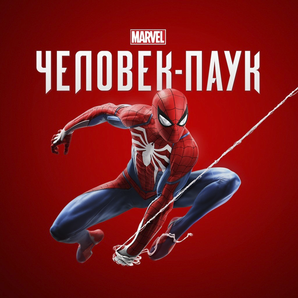 MARVELS Человек-Паук