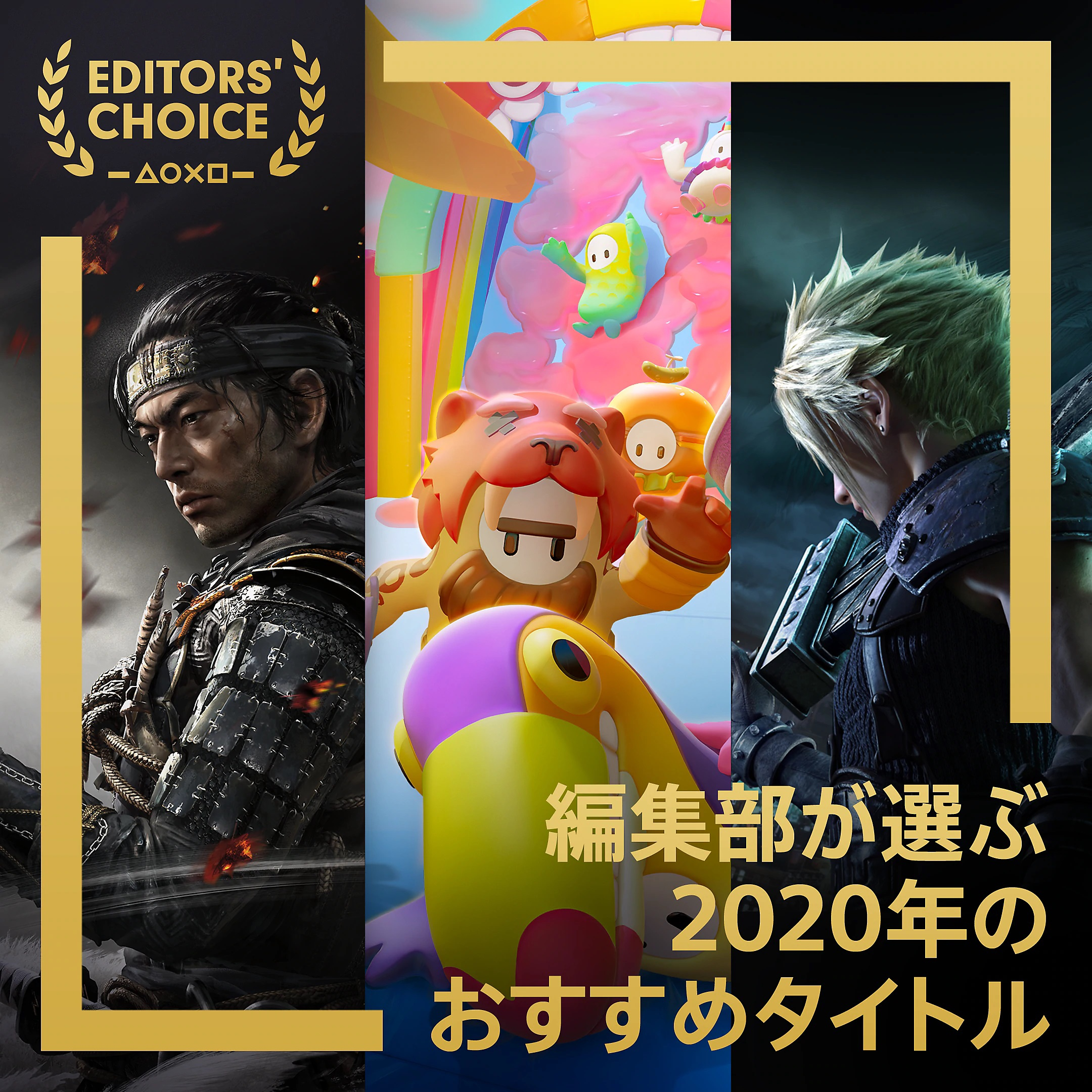 PlayStation Store - 編集部が選ぶ2020年のおすすめタイトル