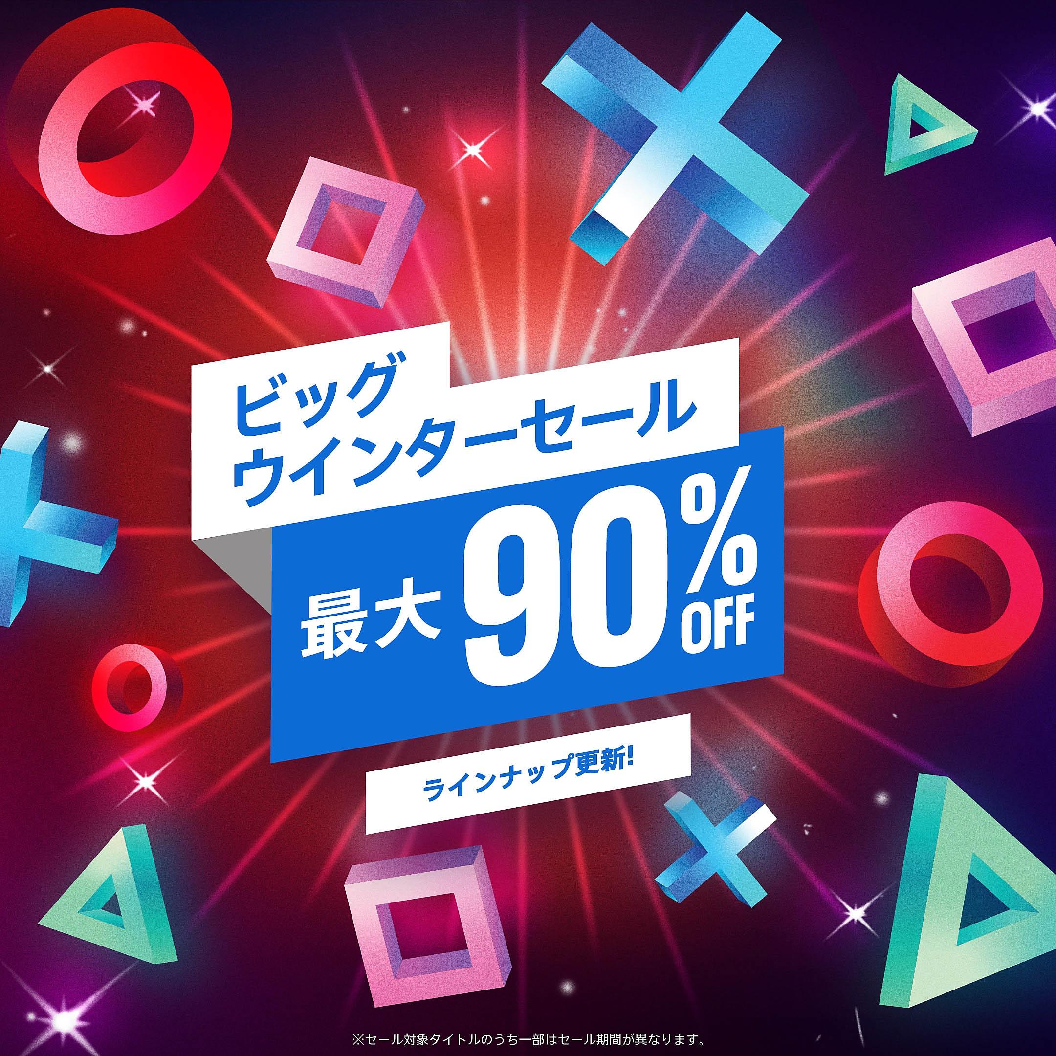 PlayStation Store - ビッグウインターセール - 最大90%OFF