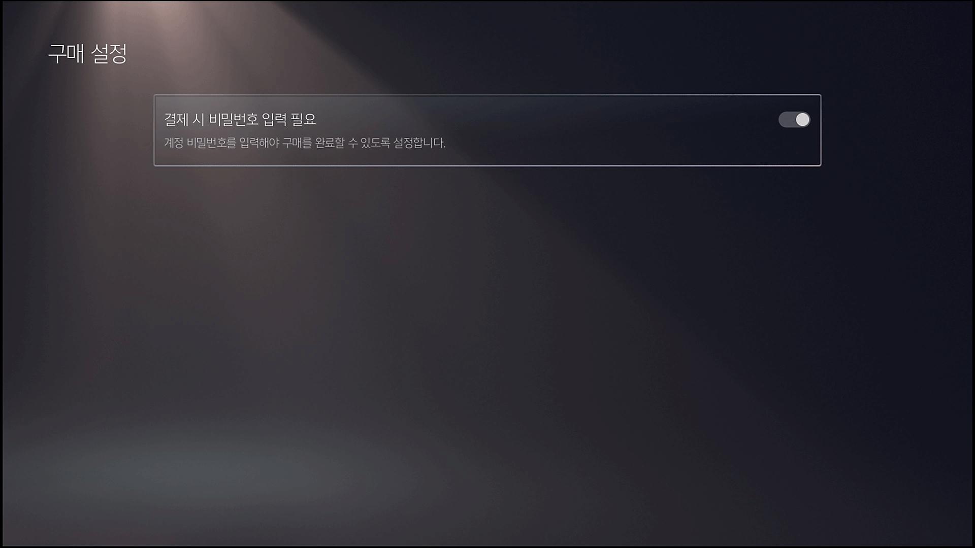 결제 시 비밀번호 필요 옵션이 표시된 PS5 구매 설정 화면