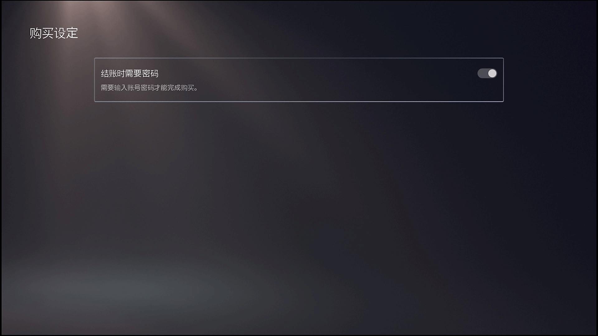 """带有""""结账时需要密码""""选项的 PS5 购买设置屏幕"""
