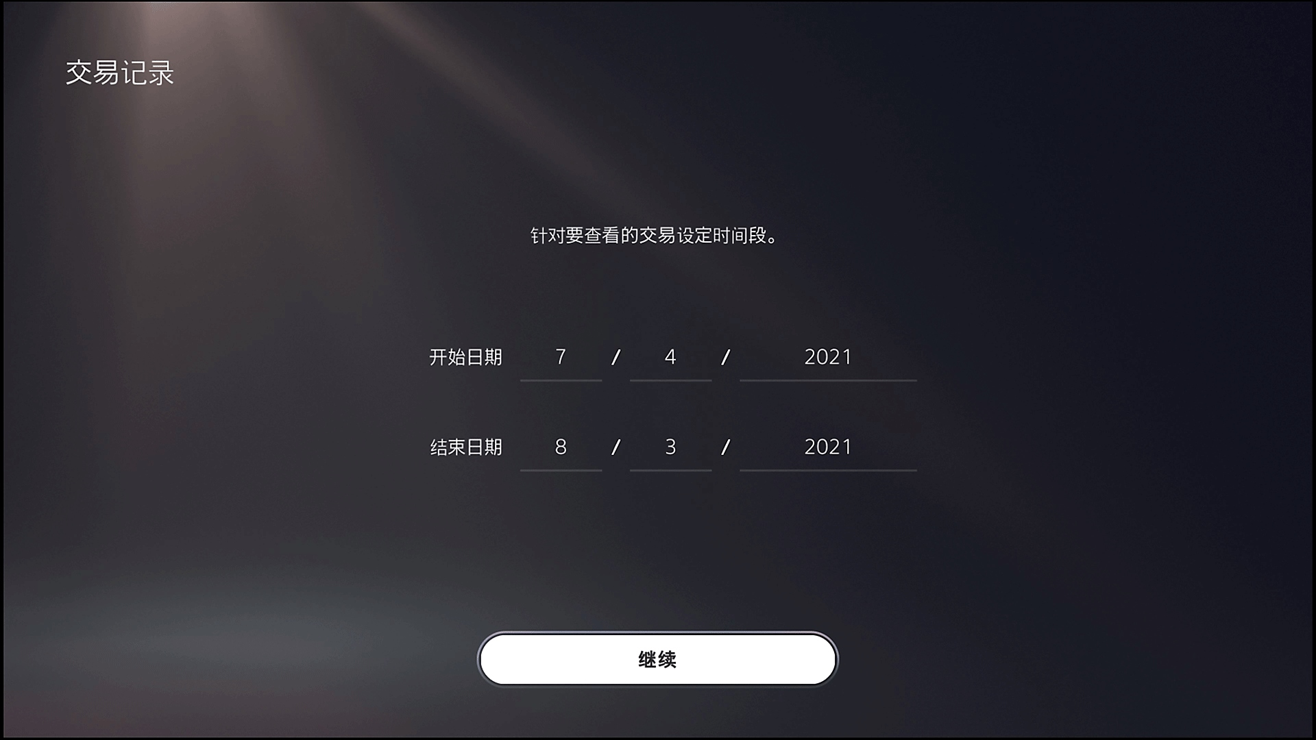 PS5 交易历史记录屏幕