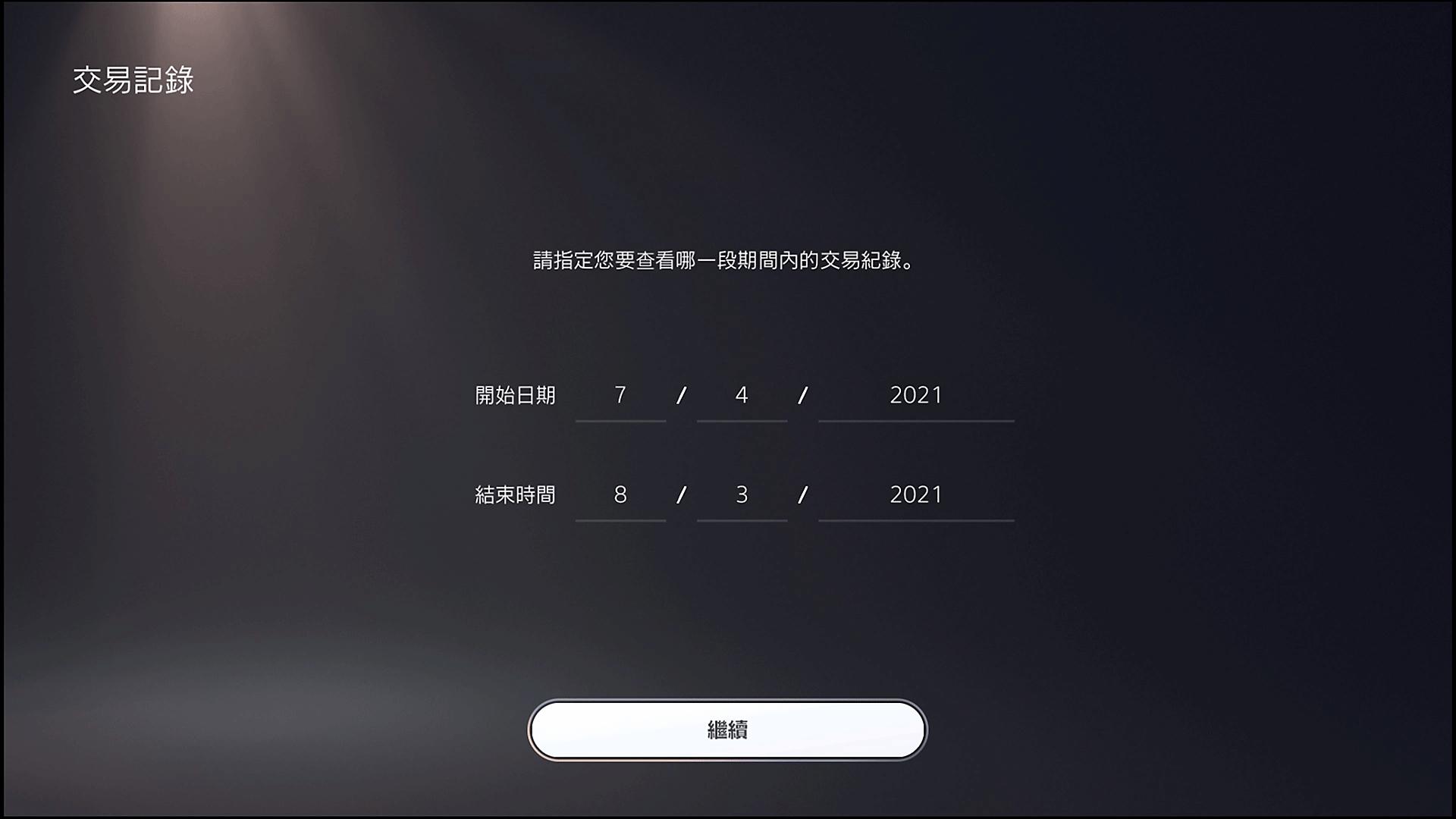 PS5 交易紀錄畫面