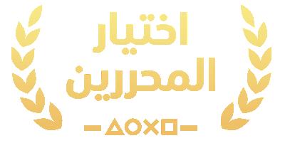 شعار مكافأة Editors' Choice