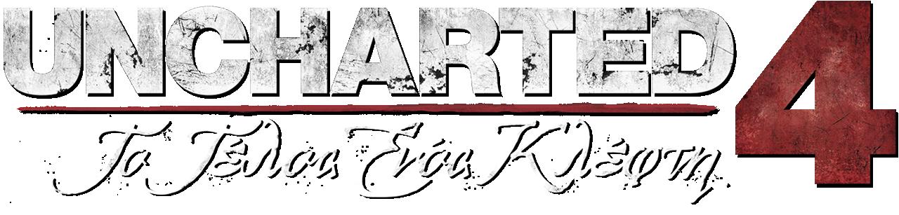 Uncharted 4 Λογότυπο