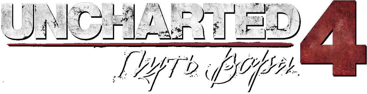 Uncharted 4 – логотип
