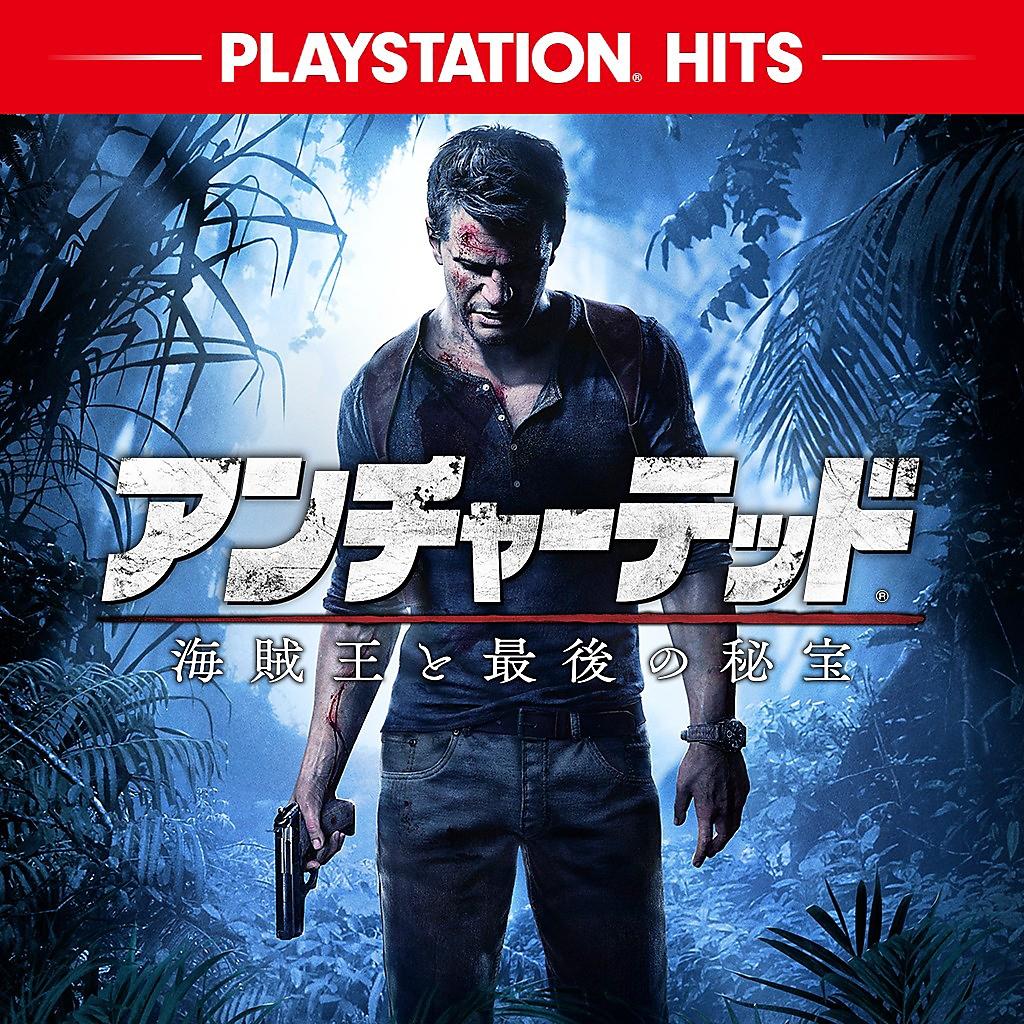 アンチャーテッド 海賊王と最後の秘宝 PlayStation Hits